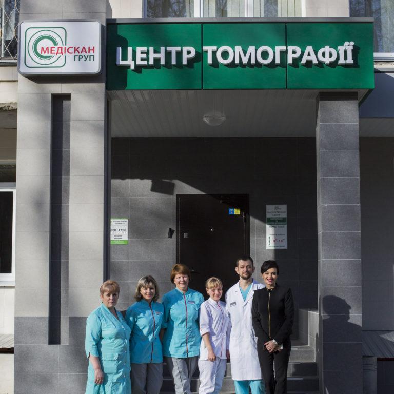 Диагностический центр «Медискан Груп»
