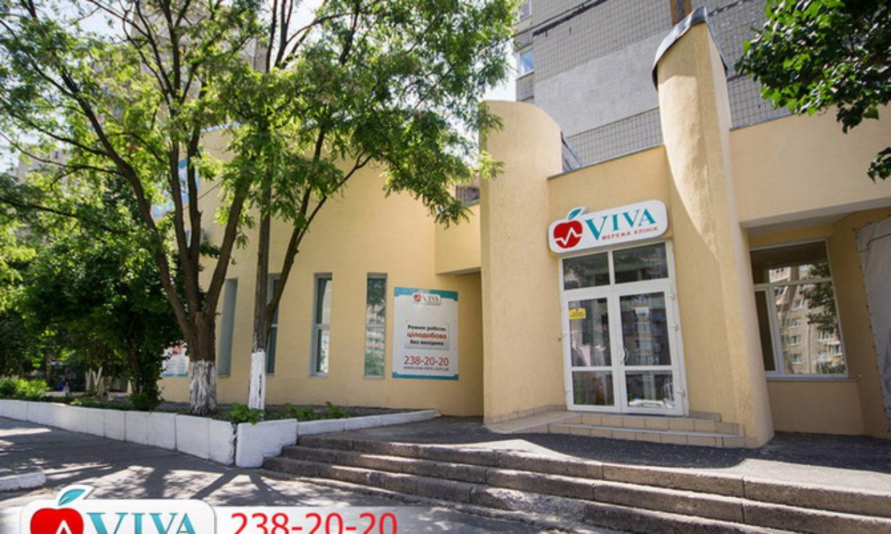 Клиника «Вива»
