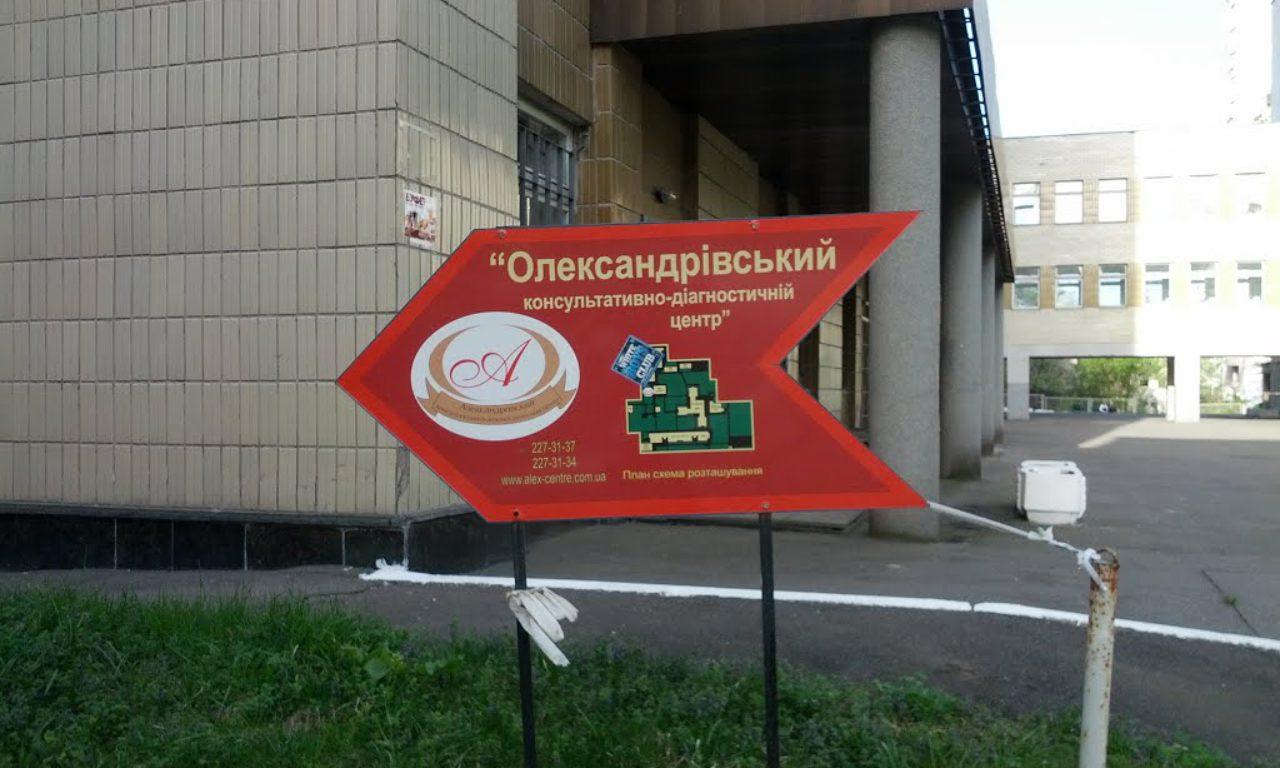 Александровский консультативно-диагностический центр
