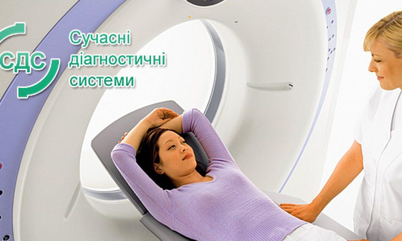 Центр МРТ «Современные диагностические системы»