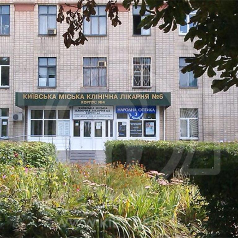 Киевская городская клиническая больница №6