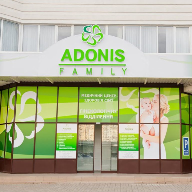Медицинский центр «Adonis»